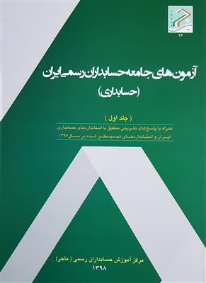 آزمون های جامعه حسابداران رسمی ایران  با پاسخ تشریحی منطبق با استانداردهای حسابداری ایران تجدیدنظر شده در 1397