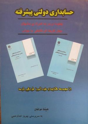حسابداری دولتی پیشرفته
