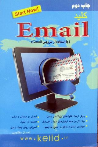 کلید Email با استفاده از سرویس Gmail
