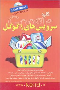 کلید سرویس های آنلاین گوگل