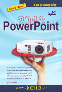 کلید آموزش  PowerPoint 2013