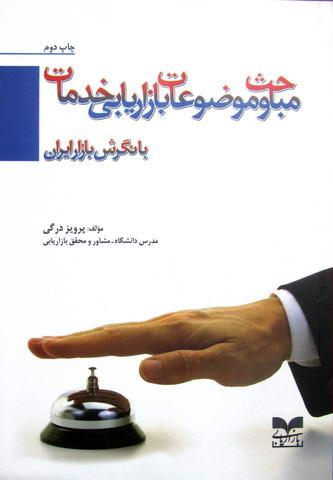 مباحث و موضوعات بازاریابی خدمات با نگرش بازار ایران