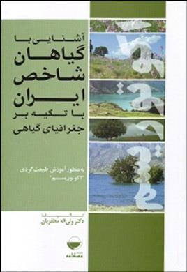 آشنایی به گیاهان شاخص ایران با تکیه بر جغرافیای گیاهی به منظور آموزش طبیعت گردی