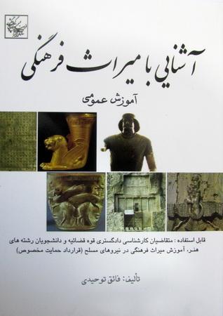 آشنایی با میراث فرهنگی