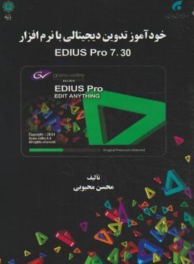 خودآموز تدوین دیجیتالی با نرم افزار EDIUS Pro 7.30