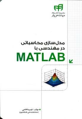 مدلسازی محاسباتی در مهندسی با متلب MATLAB