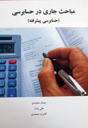 مباحث جاری در حسابرسی