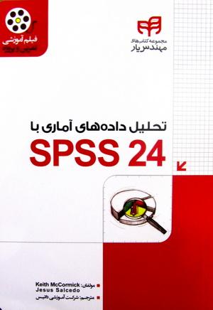 تحلیل داده های آماری با SPSS 24