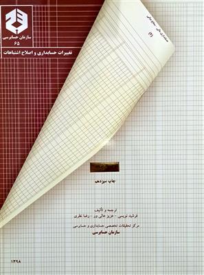 تغییرات حسابداری و اصلاح اشتباهات  نشریه 65