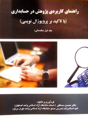 راهنمای کاربردی پژوهش در حسابداری  جلد1