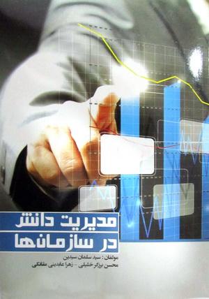 مدیریت دانش در سازمان ها