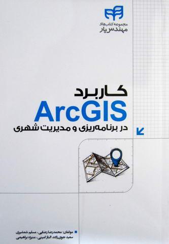 کاربرد ArcGIS در برنامه ریزی و مدیریت شهری