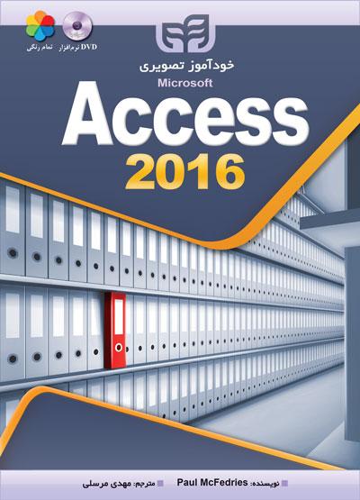 خود آموز تصویری Access 2016
