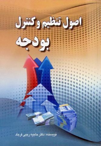 اصول تنظیم و کنترل بودجه