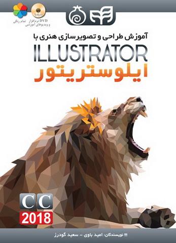 آموزش طراحی و تصویرسازی هنری با ILLUSTRATOR ایلوستریتور 2018 CC