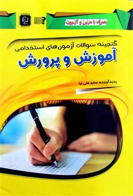 گنجینه سوالات آزمون های استخدامی آموزش و پرورش
