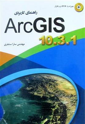 راهنمای کاربردی ArcGIS 10.3.1
