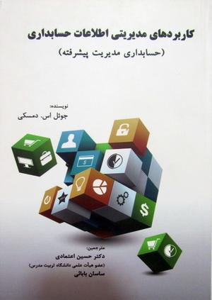 کاربردهای مدیریتی اطلاعات حسابداری
