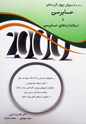 2000سوال چهارگزینه ای حسابرسی و استانداردهای حسابرسی