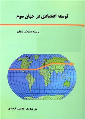 توسعه اقتصاد در جهان سوم