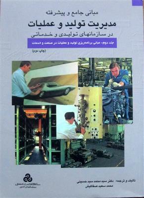 مبانی جامع و پیشرفته مدیریت تولید و عملیات در سازمان های تولیدی و خدماتی  جلد2