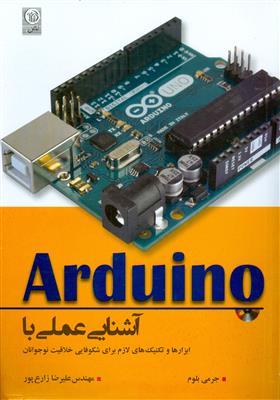 آشنایی عملی با آردوینو Arduino