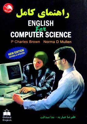 راهنما کامل English for Computer Science