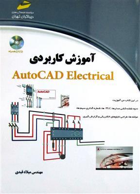 آموزش کاربردی AutoCAD Electrical
