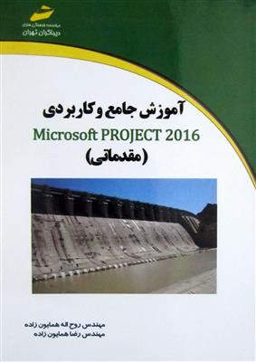 آموزش جامع و کاربردی Microsoft Project 2016