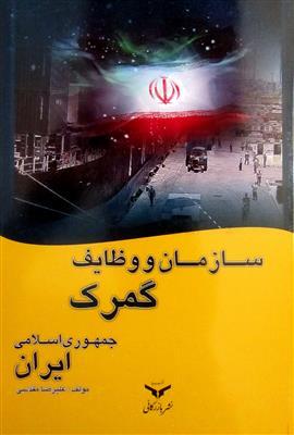 سازمان و وظایف گمرک جمهوری اسلامی ایران