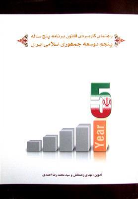 راهنمای کاربردی قانون برنامه پنج ساله پنجم توسعه جمهوری اسلامی ایران