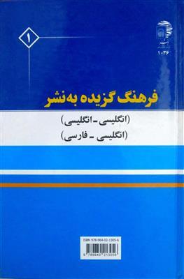 فرهنگ گزیده به نشر  انگلیسی-انگلیسی و انگلیسی-فارسی