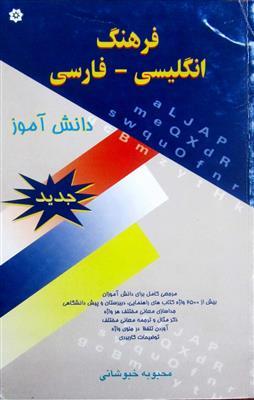 فرهنگ انگلیسی-فارسی دانش آموز