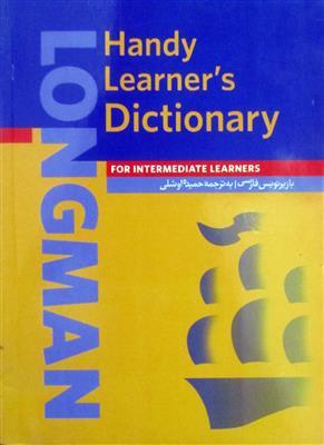 Longman Handy Learner's Dictionary با زیرنوس فارسی