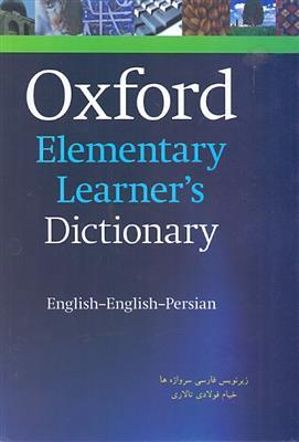 Oxford Elementary Learner's Dictionary جیبی با زیرنوس فارسی