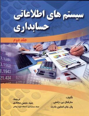 سیستم های اطلاعاتی حسابداری جلد2