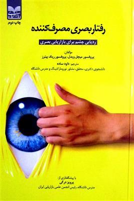 رفتار بصری مصرف کننده