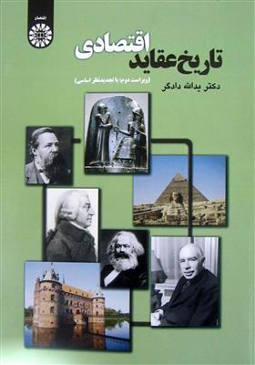 تاریخ عقاید اقتصادی