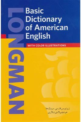 Longman Basic Dictionary of American English با زیرنویس