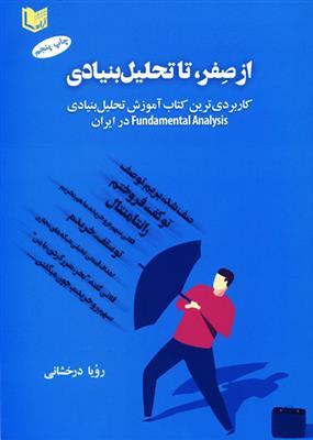از صفر، تا تحلیل بنیادی؛ کاربردی ترین کتاب آموزش تحلیل بنیادی در ایران