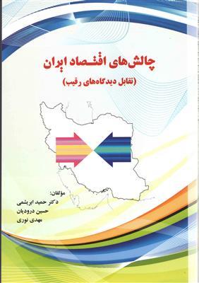 چالش های اقتصادی ایران