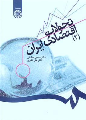 تحولات اقتصادی ایران 2