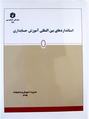 استانداردهای بین المللی آموزش حسابداری نشریه 199
