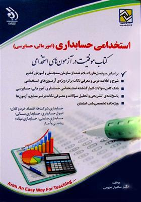 استخدامی حسابداری