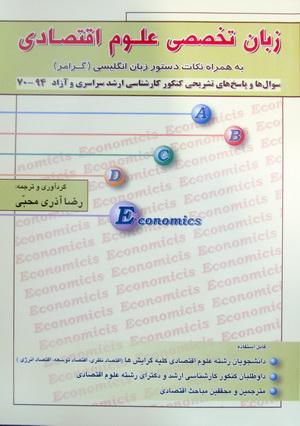 زبان تخصصی علوم اقتصاد