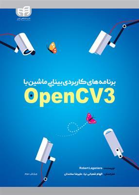 برنامه های کاربردی بینایی ماشین با Open CV3