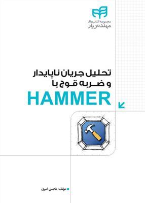 تحلیل جریان ناپایدار و ضربه ی قوچ با HAMMER