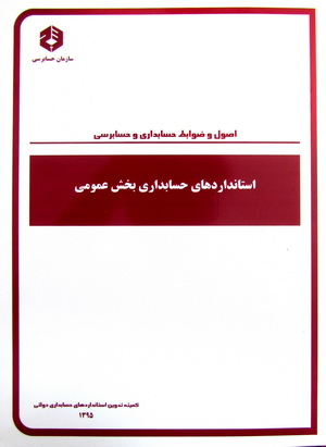 استانداردهای حسابداری بخش عمومی نشریه 1021