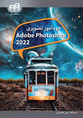خودآموز تصویری Adobe Photoshop cc 2019