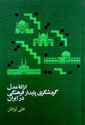 ارائه مدل گردشگری پایدار فرهنگی در ایران